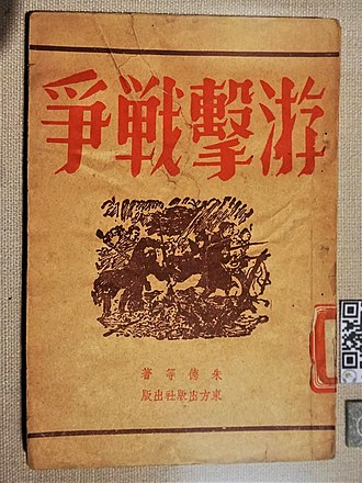 "Guerrilla warfare - Zhu De wrote the book ""Guerrilla War"" in November 1938"