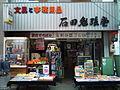 石田勉強堂 (4598330756).jpg