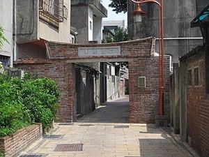 Lukang Ai Gate - Image: 鹿港隘門