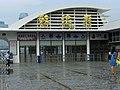 鼓浪嶼碼頭 Gulangyu Ferry Terminal - panoramio.jpg