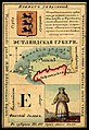 1856. Card from set of geographical cards of the Russian Empire 156.jpg