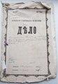 1886 год. Постройка еврейской бани в селе Россава Каневского уезда.pdf