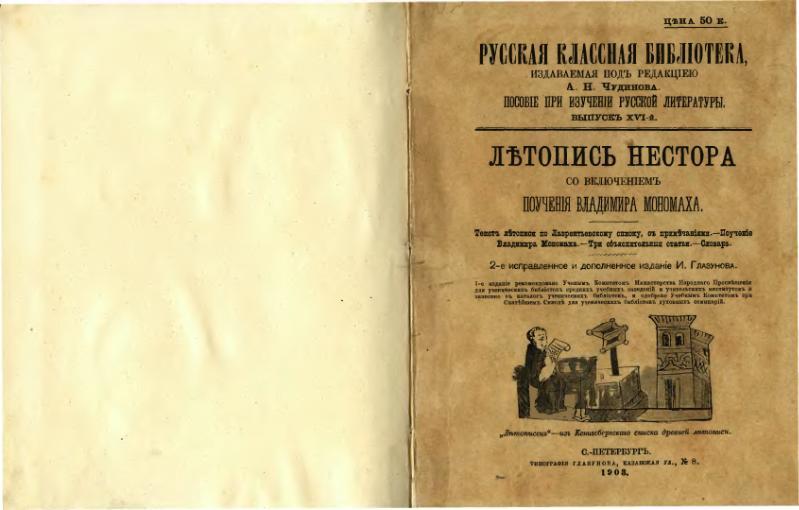 File:1903. Летопись Нестора.djvu