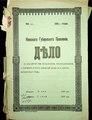 1918 год. О разрешении устроить кожевенный завод в местечке Рокитном.pdf