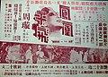 1945年 歌舞片《鳳凰于飛》宣傳單.jpg