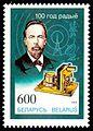 1995. Stamp of Belarus 0096.jpg