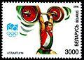 1996. Stamp of Belarus 0158.jpg