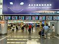 20080801123728 - 北京首都国际机场.jpg