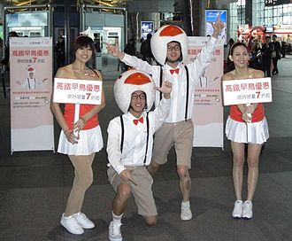 Taiwan High Speed Rail - THSRC Early Bird Ticket Promotion Event, 2011.