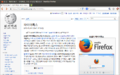 2013121501 Mozilla Firefox 26 in Ubuntu 13.04.png