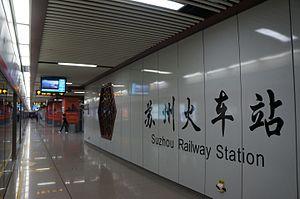 Suzhou Railway Station (metro) - Image: 201610 Nameboard of SRT Suzhou Railway Station