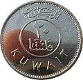20 Kuwaitian fils in 2015 Reverse.jpg