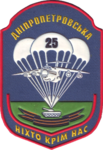 25 OPDBr patch Ukraine.png