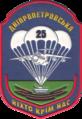 25 OPDBr patch Ukraine.png