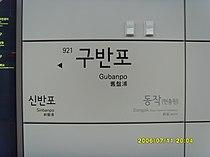 921 Gubanpo.JPG