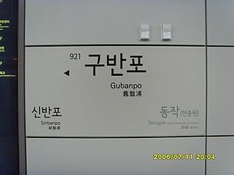 Gubanpo station - Image: 921 Gubanpo