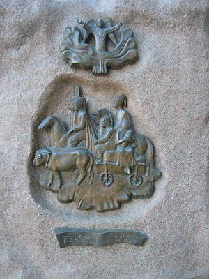Black Sea Cossack Host - The migration to Kuban, a part of the monument of Antin Holovaty in Odessa