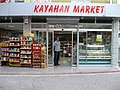 Adana, Reşatbey Mh., Seyhan-Adana, Turkey - panoramio (6).jpg