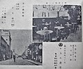 Advertisements of restaurant in Sakae Taihoku.jpg