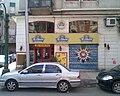 Al Tazaj Ramleh Station.jpg