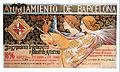 Alexandre de Riquer - 3ra. Exposición de Bellas Artes é Industrias Artísticas - Google Art Project.jpg