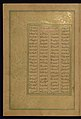 Amir Khusraw Dihlavi - Leaf from Five Poems (Quintet) - Walters W624100A - Full Page.jpg