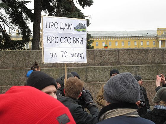 Anti-Corruption Rally in Saint Petersburg (2017-03-26) 08.jpg