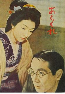 <i>Untamed</i> (1957 film) 1957 film by Mikio Naruse