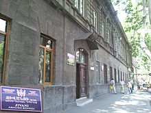 Armenian ashugh school in Yerevan of Djivani.jpg
