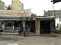Aslamjihan And Amir dokan Khybar bazar - panoramio.jpg