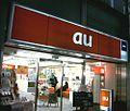 Au Mobile Shop Shinjuku, Tokyo.jpg