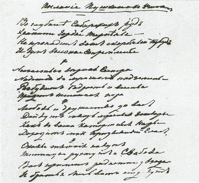 File:Autograph of Pushkin's poem 'In the Depths of Siberian Mines', 1827.jpg