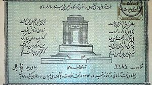 Ferdowsi millennial celebration - One of the first tickets sold for the celebration clearly shows the layering structure of the tomb