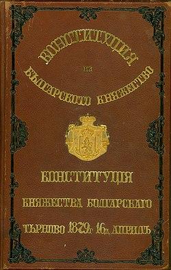 """Корица на Търновската конституция. Източник: ДА """"Архиви"""""""