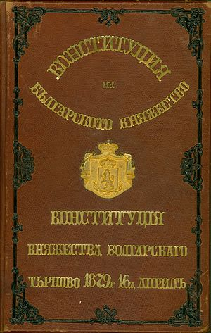 Coat of arms of Bulgaria - Front cover of the first Bulgarian Tarnovo Constitution from 1879 with early version of the coat of arms on it.