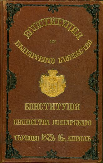 Tarnovo Constitution - Front cover of the Tarnovo Constitution
