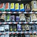 BGI vending machine in the BGI HQ museum.jpg