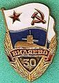 Badge Видяево.jpg