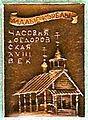 Badge Малые Корелы.jpg