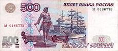 Vorderseite 500 Rubel