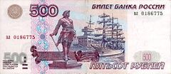 Banknote 500 rubles (1997) front.jpg