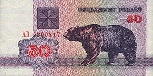 Belarus-1992-Bill-50-Obverse