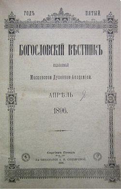 Bogoslovsky Vestnik 1896.jpg