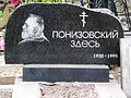 Boris Ponizovsky gravestone.jpg