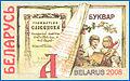 Bukvar 2008 Stamp of Mikola Ryzhy.jpg