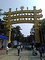 Chaitya Bhoomi gate (inner side) 04.jpg