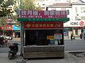 Changde bike rental kiosk.jpg