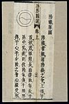 Chinese-Japanese Pulse Image chart; Yang Link Channel Wellcome L0039561.jpg