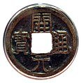Chinese Kaigentsuho coin.jpg