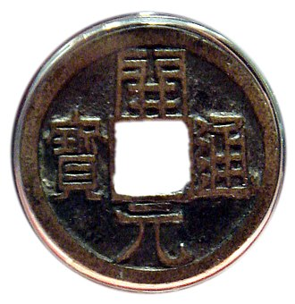 Wadōkaichin - The Chinese Kāiyuán Tōngbǎo coin (開元通寶), first minted in 621 CE in Chang'an, was the model for the Japanese Wadō Kaihō.